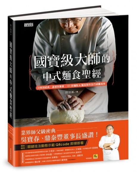 國寶級大師的中式麵食聖經: 日常到經典、基礎到專業, 131款麵點&麵食製作技巧傾囊相授