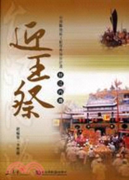 台南縣地區王船祭典保存計畫