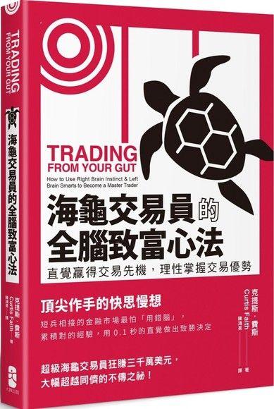 海龜交易員的全腦致富心法:直覺贏得交易先機,理性掌握交易優勢(二版)