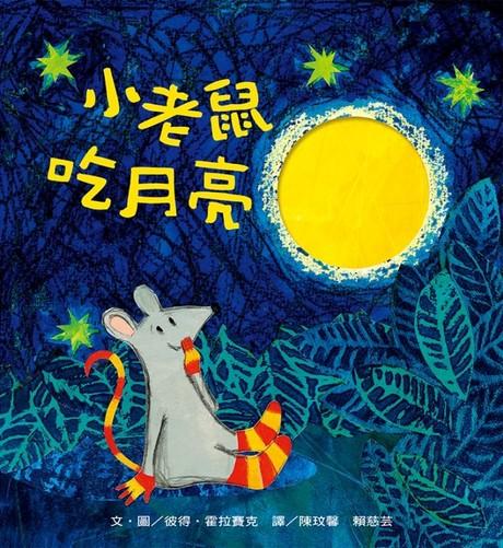 小老鼠吃月亮(精裝)