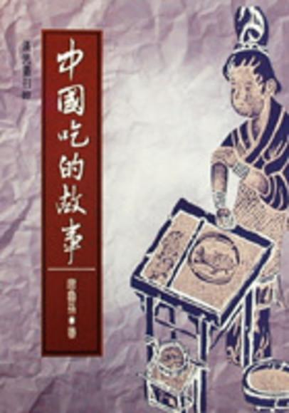 中國吃的故事
