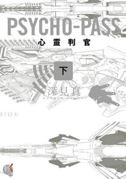Psycho-Pass心靈判官 下
