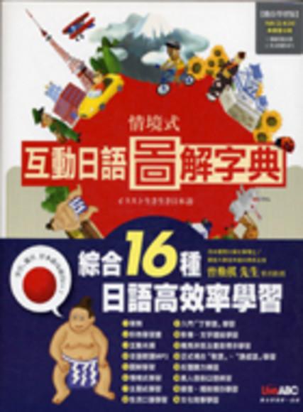情境式互動日語圖解字典(全新增修版)