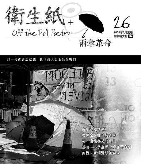 衛生紙+26:雨傘革命