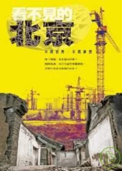看不見的北京——不同世界 不同夢想(平裝)