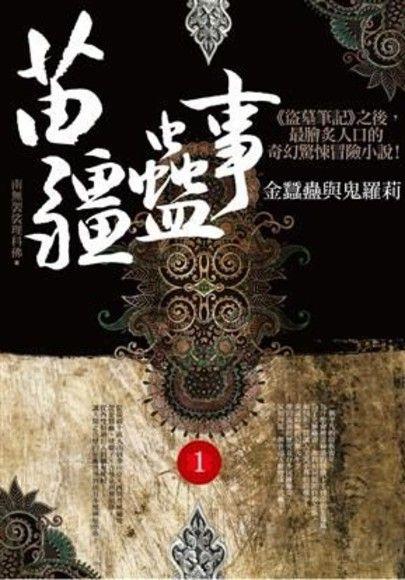 苗疆蠱事(1)金蠶蠱與鬼羅莉