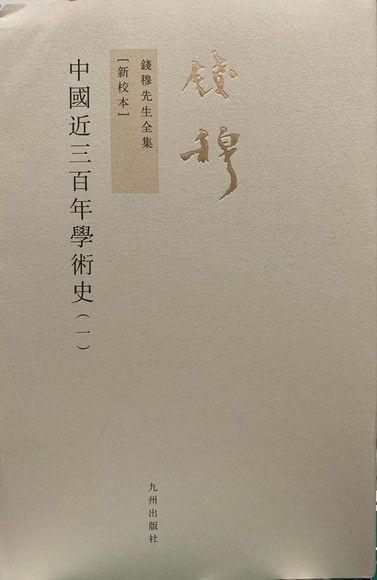 中國近三百年學術史 (上下冊)
