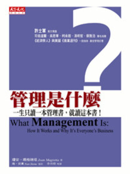管理是什麼(2007年全新修訂版)(精裝)