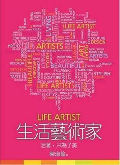 生活藝術家