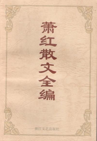 蕭紅散文全編