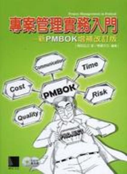 專案管理實務入門--新PMBOK增補改訂版(平裝附光碟片)