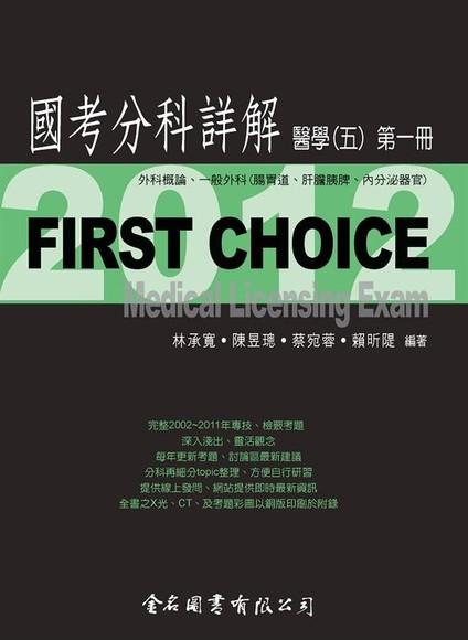 First Choice國考分科詳解2012 醫學(五)第一冊