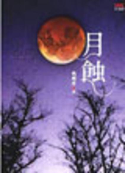 月蝕(平裝)