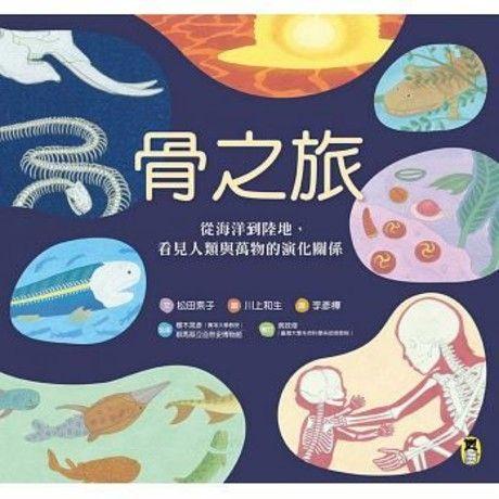 骨之旅 :從海洋到陸地,看見人類與萬物的演化關係