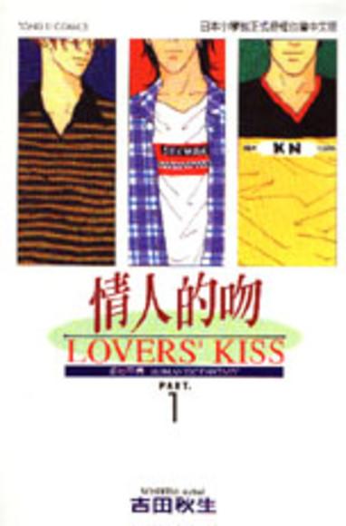 情人的吻1