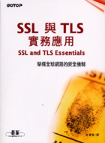 SSL與TLS實務應用