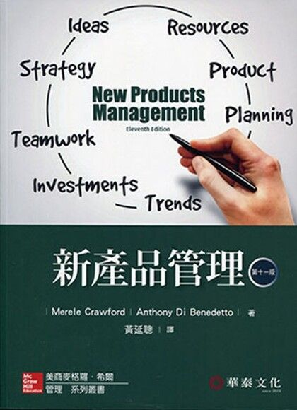 新產品管理