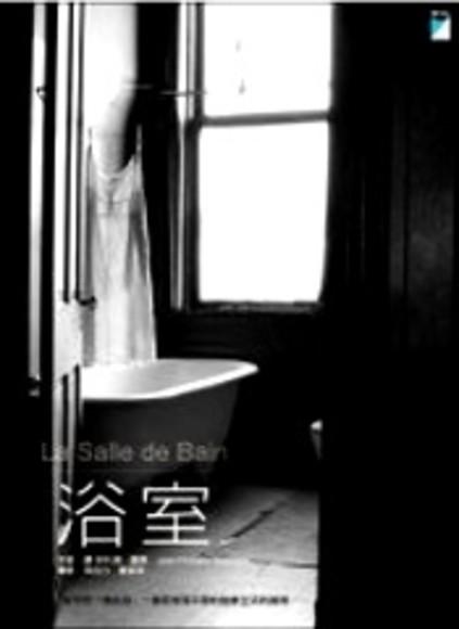 浴室 La Salle de bain