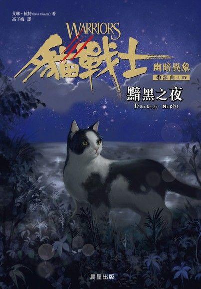 貓戰士六部曲幽暗異象之四:黯黑之夜