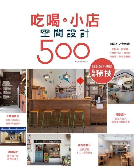 設計師不傳的私房秘技:吃喝.小店空間設計500