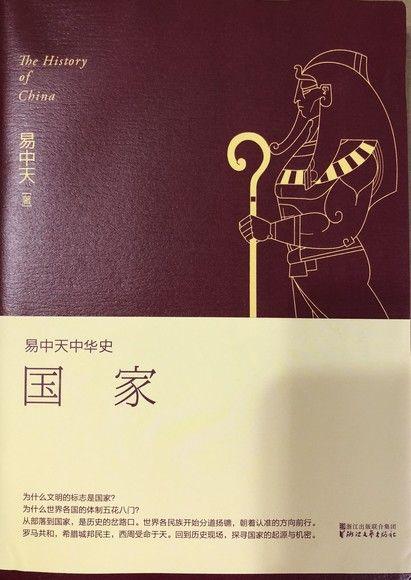 易中天中華史2
