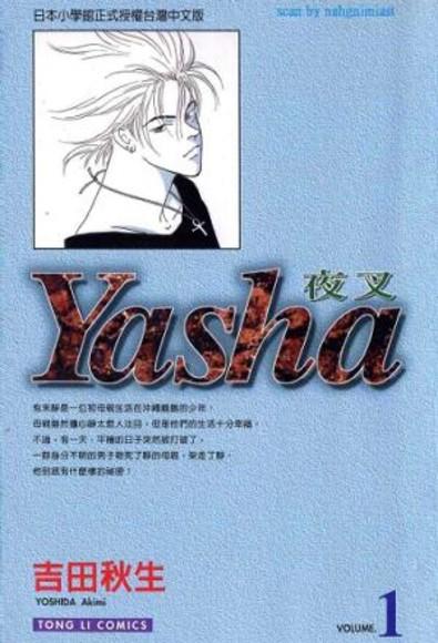 YASHA 夜叉1