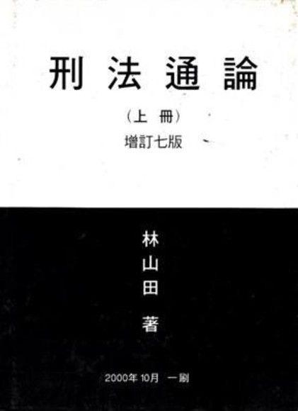 刑法通論(上冊)
