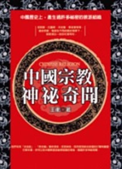 中國宗教神祕奇聞