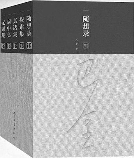 隨想錄(全五冊)