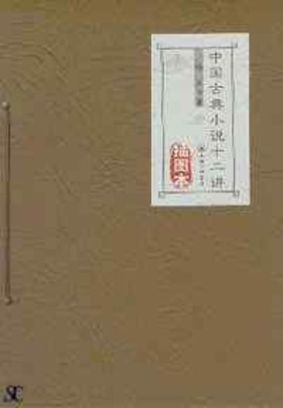 中国古典小说十二讲