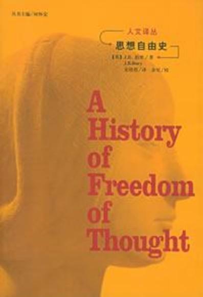 思想自由史
