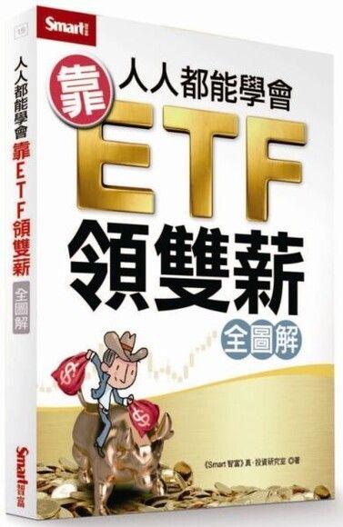 人人都能學會靠ETF領雙薪全圖解