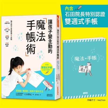 讓孩子變主動的魔法手帳術: 更積極、懂規劃! 媽媽不當碎念王
