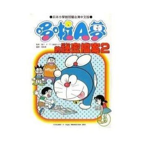 哆啦A夢的祕密檔案2