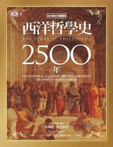 西洋哲學史2500年