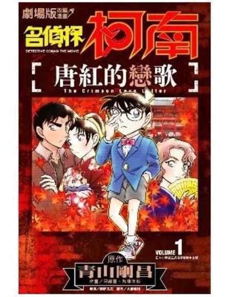 劇場版改編漫畫 名偵探柯南 唐紅的戀歌 1