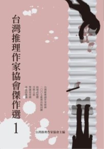 台灣推理作家協會傑作選1