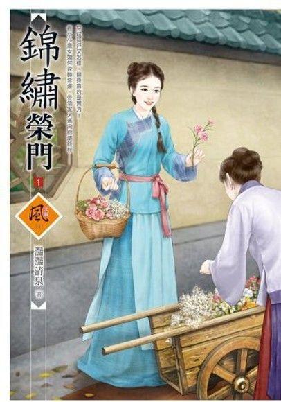 錦繡榮門 1