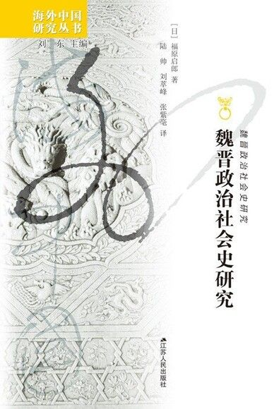魏晉政治社會史研究