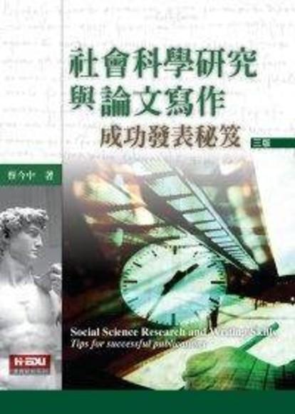 社會科學研究與論文寫作