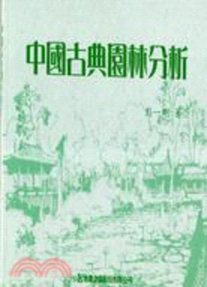 中國古典園林分析