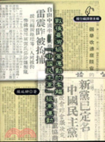 戰後臺灣組黨運動的濫觴
