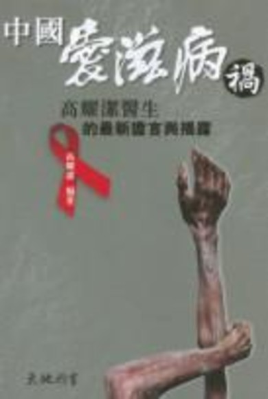 中國愛滋病禍