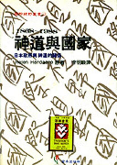 神道與國家(1868-1988)