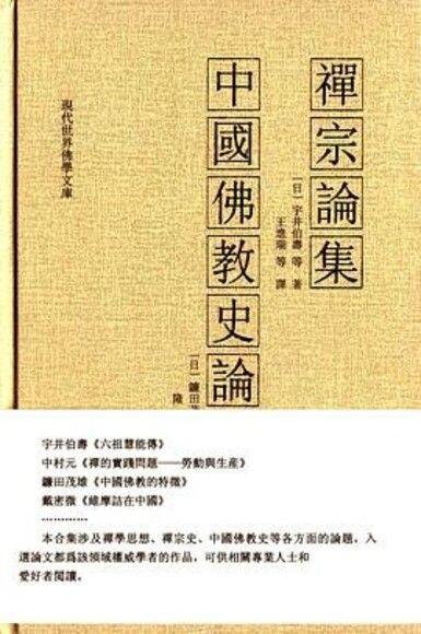 禅宗论集 中国佛教史论集