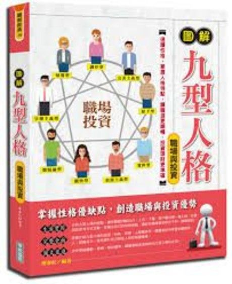 圖解九型人格(職場與投資)