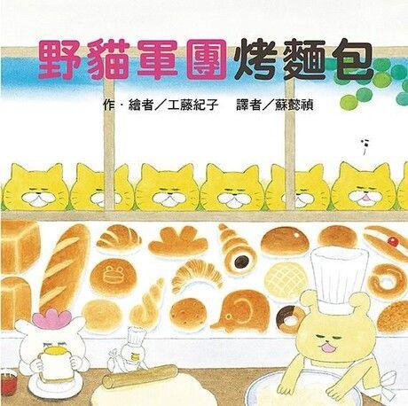 野貓軍團烤麵包(精裝)