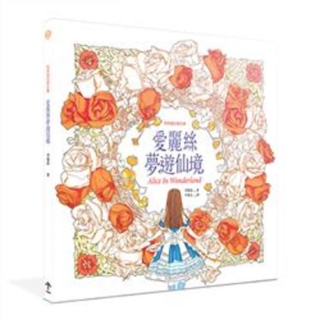 經典童話著色書: 愛麗絲夢遊仙境