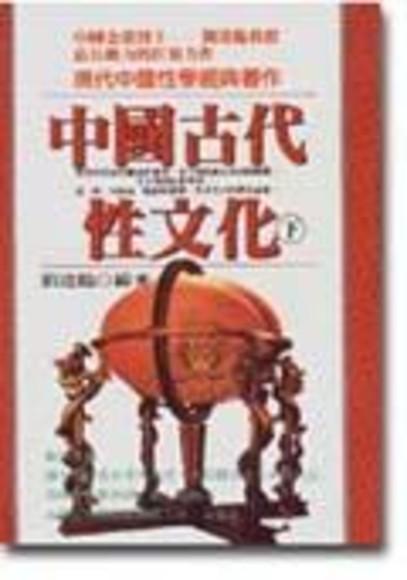 中國古代性文化