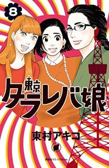 東京タラレバ娘08